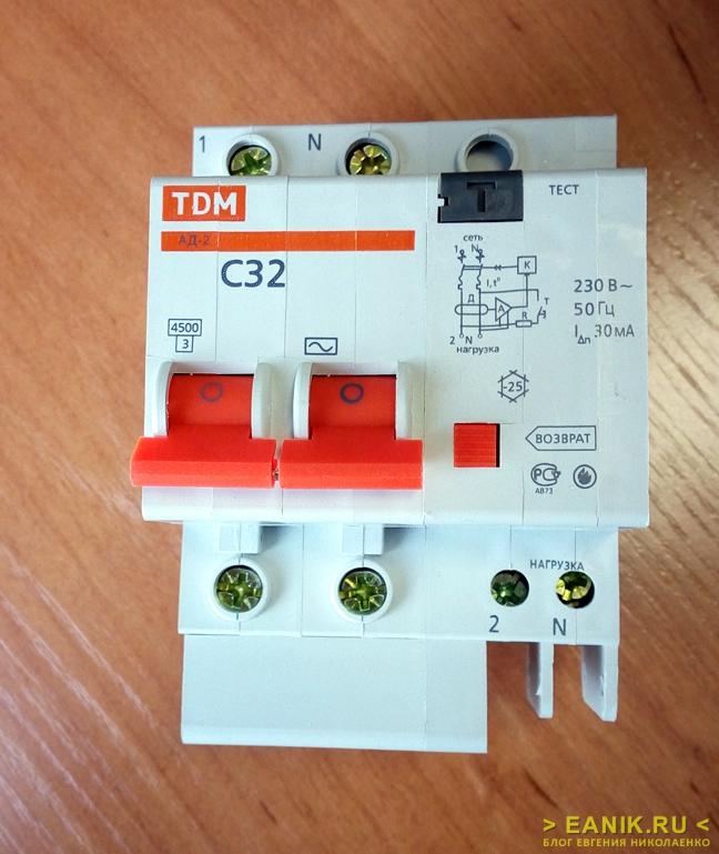 Дифференциальный автомат АД-2 фирмы TDM Electric. Вид спереди