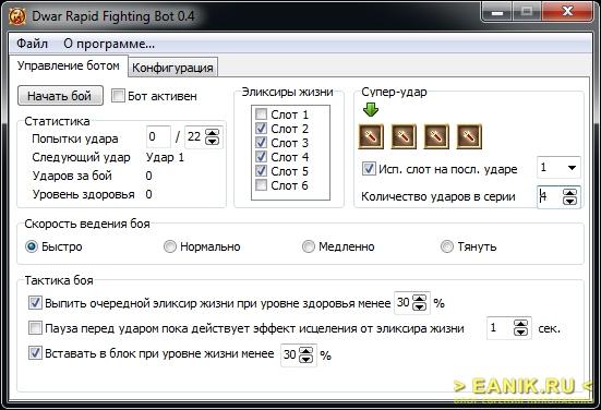 Бот для игры Легенда:наследие драконов - Dwar Rapid Fighting Bot 0.4