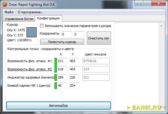 Окно конфигурации Dwar Rapid Fighting Bot 0.4