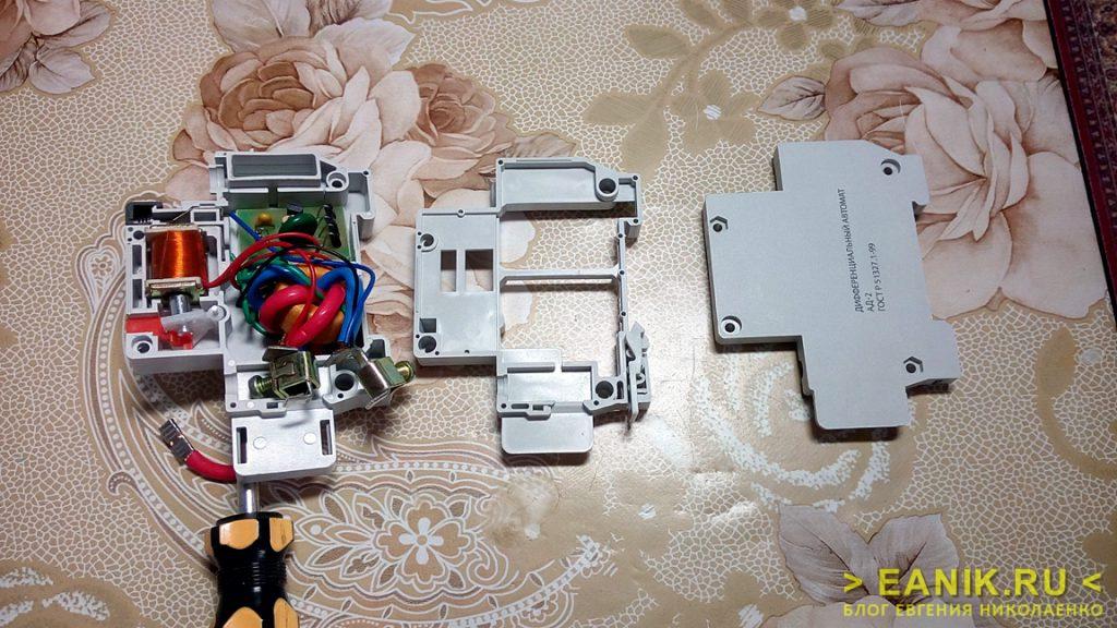 Дифференциальный автомат АД-2 в разобранном состоянии