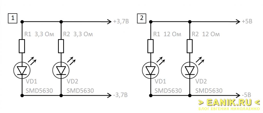 Схема подключения светодиодов к источникам питания 3,7 и 5 Вольт
