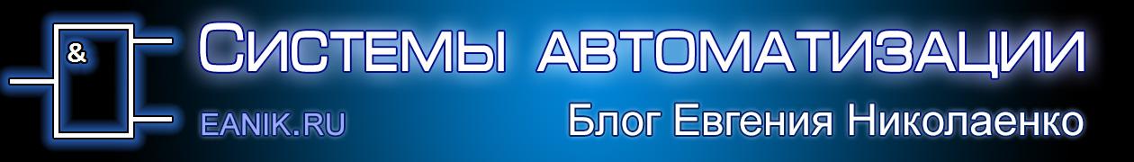 Блог Евгения Николаенко