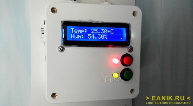 Контроль отопления и вентиляции на базе Arduino
