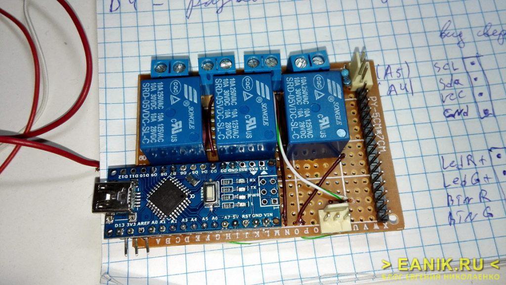 Главный модуль системы контроля микроклимата на базе Arduino