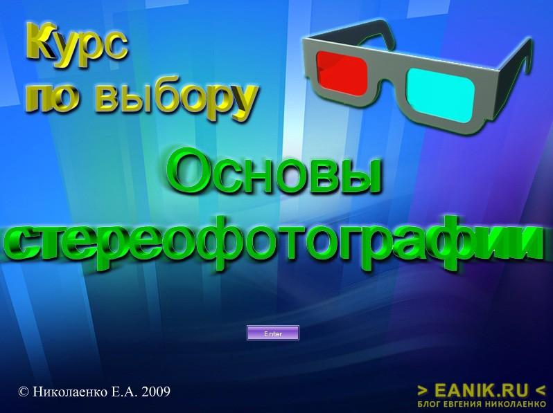 Учебник по стереофотографии