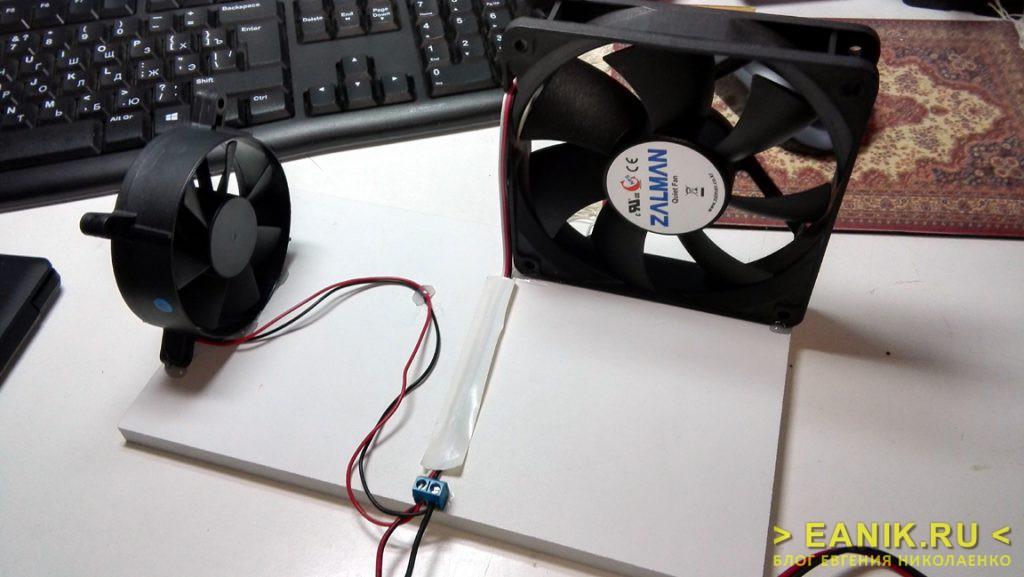 Вентиляторы 120 мм и 80 мм на платформе