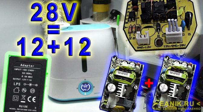 Замена блока питания увлажнителя 28 вольт на 2 х 12 вольт