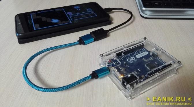 Аппаратный бот для Android на базе Arduino Leonardo